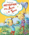 Майя Михалева - Истории про Аню и Таню обложка книги