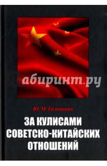 За кулисами советско-китайских отношений (Судьба толмача) - Юрий Галенович