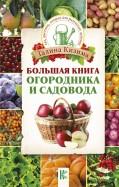 Галина Кизима: Большая книга огородника и садовода