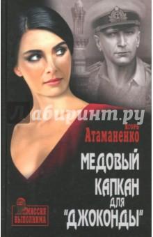 Медовый капкан для Джоконды - Игорь Атаманенко