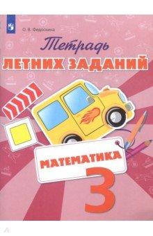 Математика. 3 класс. Тетрадь летних заданий - Ольга Федоскина