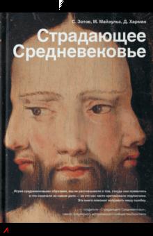 Харман, Майзульс, Зотов - Страдающее Средневековье обложка книги