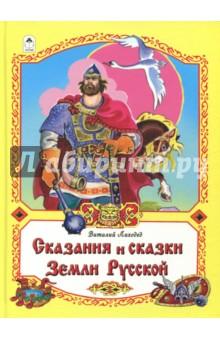 Сказания и сказки Земли Русской - Виталий Лиходед