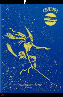 Эндрю Лэнг - Голубая книга сказок