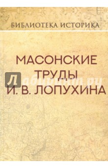 Масонские труды И.В. Лопухина - Иван Лопухин