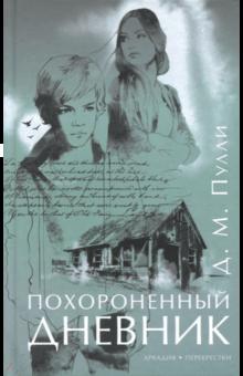 Д. Пулли - Похороненный дневник