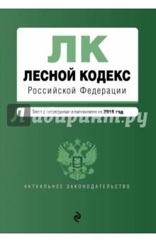 Лесной кодекс РФ на 2018 год