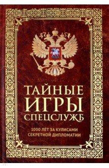 Тайные игры спецслужб. 1000 лет за кулисами секретной дипломатии - Иосиф Линдер