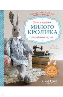 Классическая английская мягкая игрушка. Шьем и одеваем милого Кролика с безупречным вкусом - Сара Пил