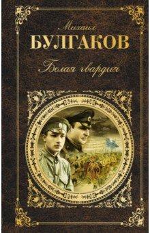 Белая гвардия - Михаил Булгаков