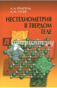 Нестехиометрия в твёрдом теле - Гусев, Ремпель
