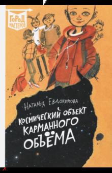 Наталья Евдокимова - Космический объект карманного объема обложка книги