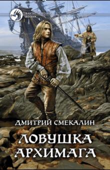 Ловушка архимага - Дмитрий Смекалин
