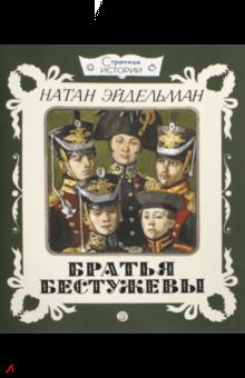 Страницы истории. Братья Бестужевы. Эйдельман Натан Яковлевич