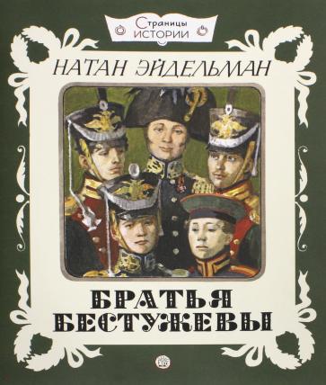 Натан Эйдельман – о знаменитых братьях Бестужевых для детей