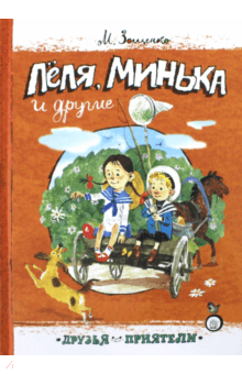 Друзья-приятели. Леля, Минька и другие. Зощенко Михаил Михайлович