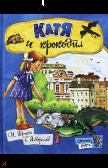 Открой книгу! Катя и крокодил - Гернет, Ягдфельд