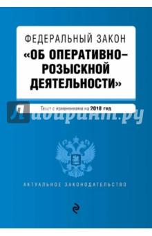 ФЗ Об оперативно-розыскной деятельности. Текст с изменениями на 2018 год