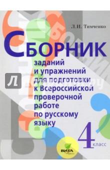 ВПР. Русский язык. 4 класс - Лариса Тимченко