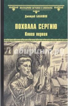 Похвала Сергию. Книга 1 - Дмитрий Балашов