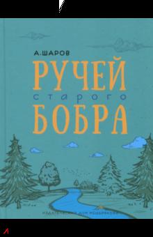 Александр Шаров - Ручей старого бобра