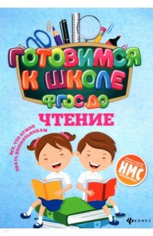 Чтение. ФГОС ДО - Наталья Кадомцева