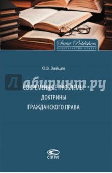 Современные проблемы доктрины гражданского права - Олег Зайцев