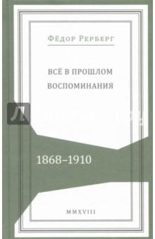 Всё в прошлом. Воспоминания. 1868–1910