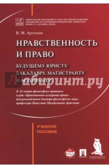 Нравственность и право. Учебное пособие - Вячеслав Артемов