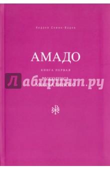 Амадо. Книга 1. Рукопись Молчаливого - Андрей Семин-Вадов