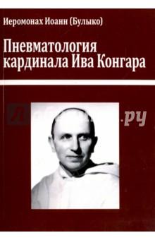 Пневматология кардинала Ива Конгара. Монография
