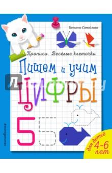 Пишем и учим цифры - Татьяна Самойлова