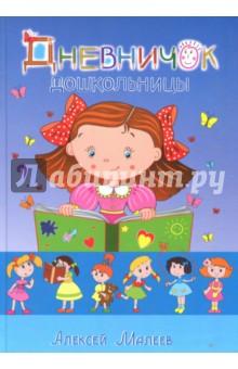 Дневник дошкольницы
