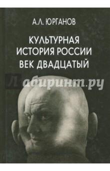 Культурная история России. Век двадцатый - Андрей Юрганов
