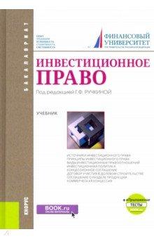 Инвестиционное право (для бакалавров)+ Приложение. Тесты. Учебник - Гончаренко, Альбов, Дахненко