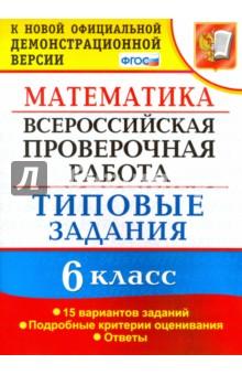ВПР. Математика. 6 класс. 15 вариантов. Типовые задания. ФГОС - Вера Ахременкова