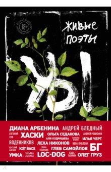 Арбенина, Воробей - Живые поэты