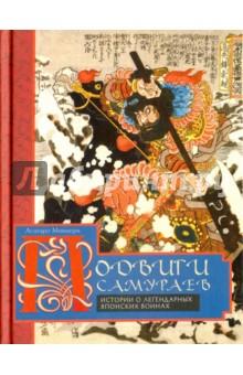Подвиги самураев. Истории о японских воинах - Асатаро Миямори