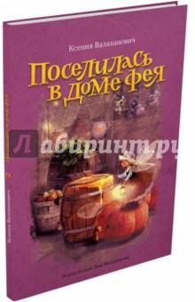 Ксения Валаханович: Поселилась в доме фея