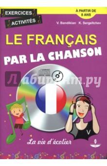 Le Francais Par La Chanson. La vie d'ecolier. Французский язык на материале песен (+CD) - Бандикян, Сергейчев