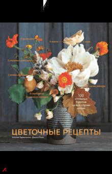 Цветочные рецепты. 100 стильных букетов на все случаи жизни - Гарамполис, Ризо