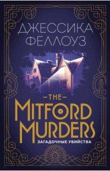 The Mitford murders. Загадочные убийства - Джессика Феллоуз