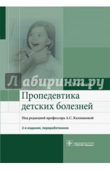 пропедевтика детских болезней кильдиярова pdf