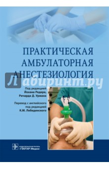 Практическая амбулаторная анестезиология - Урман, Абдалла, Ахмад