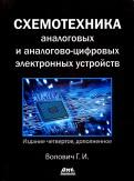 Георгий Волович: Схемотехника аналоговых и аналого-цифровых электронных устройств