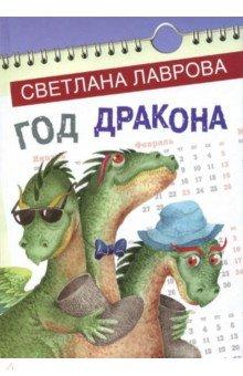 Год дракона - Светлана Лаврова