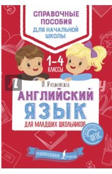 Английский язык для младших школьников - Ольга Разумовская