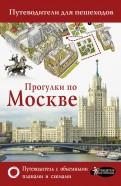 Вадим Сингаевский: Прогулки по Москве