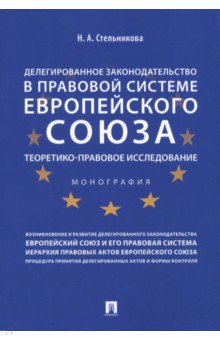 Делегированное законодательство в правовой системе Европейского союза. Теоретико-прав. исследование - Наталия Стрельникова
