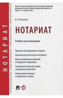 Нотариат. Учебник для бакалавров - Александр Бегичев